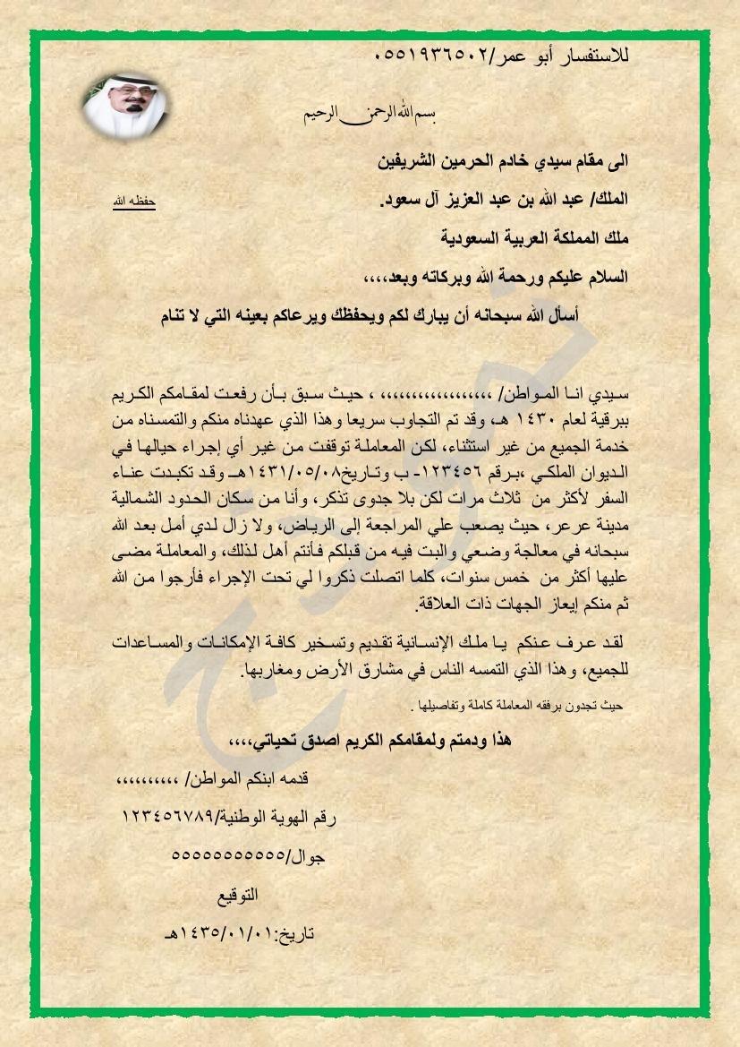 ارجو مساعدتي في كتابة معروض للزواج من مصري