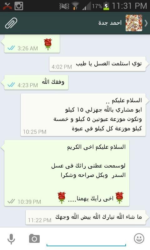 عسل السدر البلدي الاصلي مضمون ذمه ومختبر عسل سدر صافي بلدي