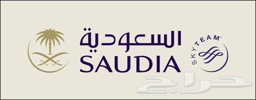 حجز مؤكد على الخطوط السعودية وطيران ناس حسب الرغب