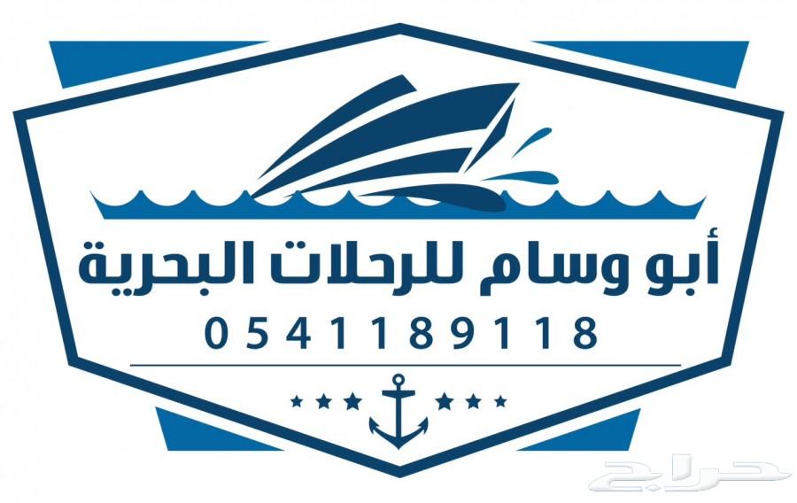 رحلات بحريه للنزهه والصيد بكامل معدات الصيد