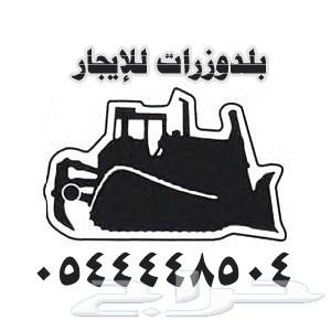 بلدوزرات للإيجار دي ناين في مكة المكرمة