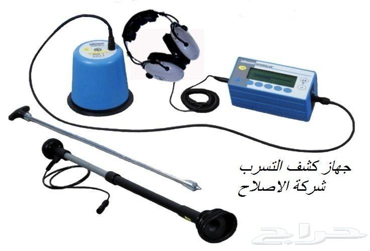 شركة كشف تسربات المياه بالمدينة المنورة   0501214920