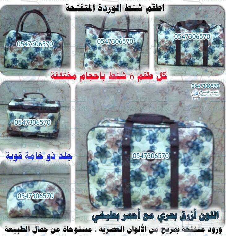 364d8d30dc96b عادت اليكم من جديد بتصميم فريد - مجموعة حقائب السفر النسائية(الوردة  المتفتحة)ذات 6قطع بألوان عصرية