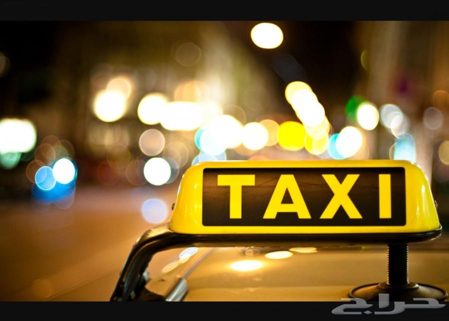 تاكسي توصيل مشاوير خاصة وطلبات