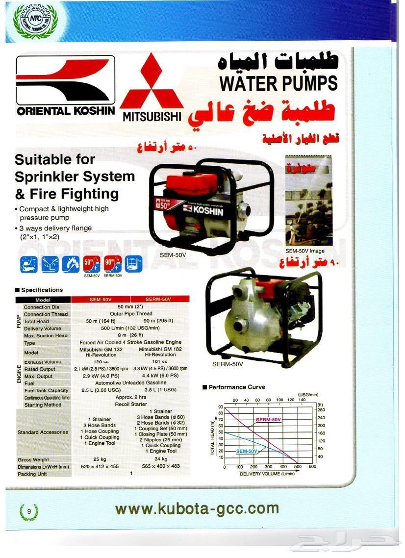 قطع غيار معدات مولدات كهربا مضخات مياه مناشير
