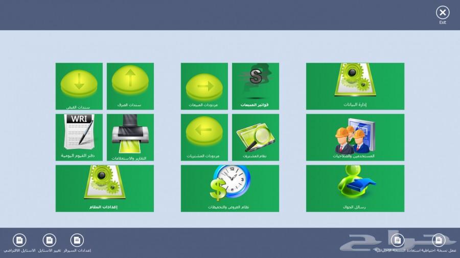 نظام لمحة للمبيعات المطور