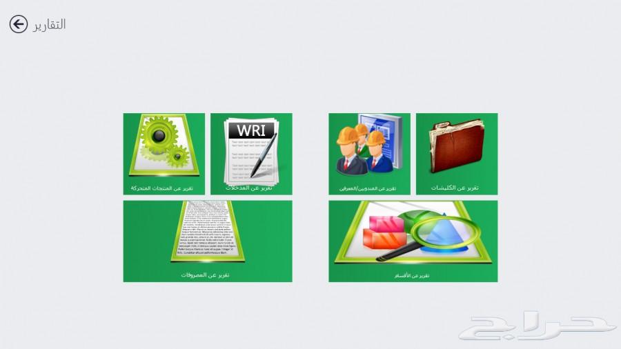نظام لمحة للمستودعات