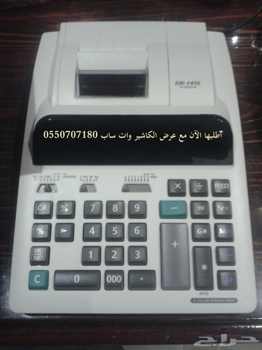 اطلب عرض الكاشير مع الالة الحاسبة فقط