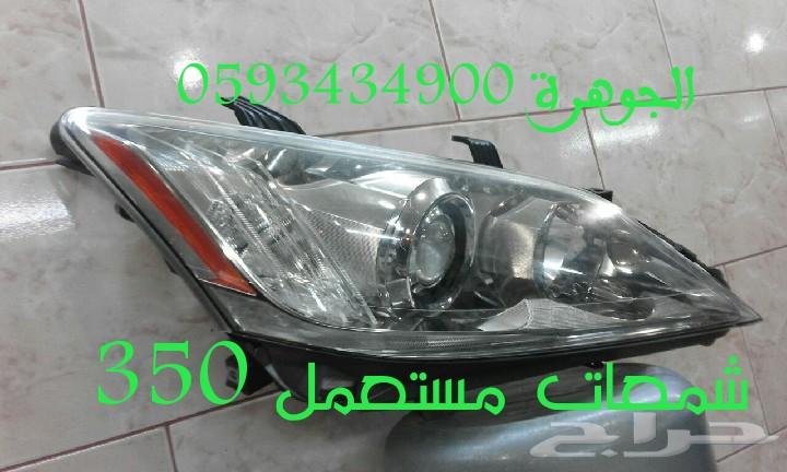 قطع غيار لكزس تايون2012 -Es350 2007(الجوهرة)