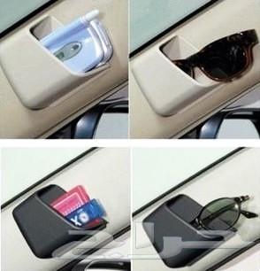 لحفظ جوالك ونظاراتك وترتيب اغراضك داخل سيارتك