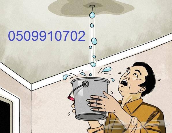 كشف تسربات المياه  وعوازل 0509910702