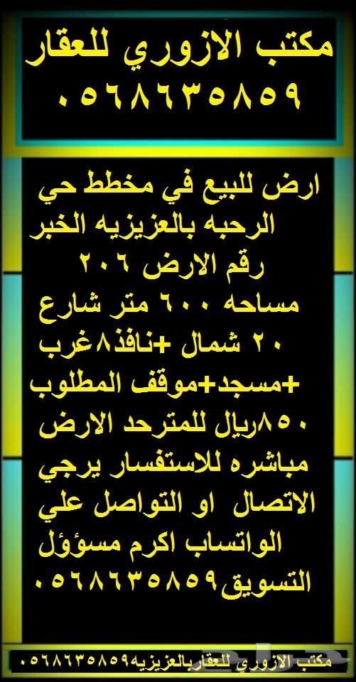653 بالعزيزيه ((0568635859)) 501x960-1_-57f0d5bf8