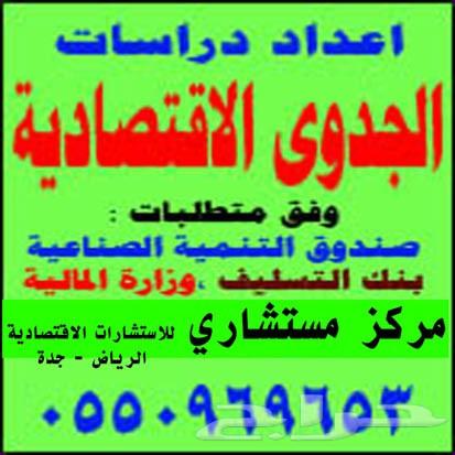 دراسات جدوى اقتصادية  0550969653 مكتب معتمد لدى صندوق التنمية الصناعية بنك التسليف
