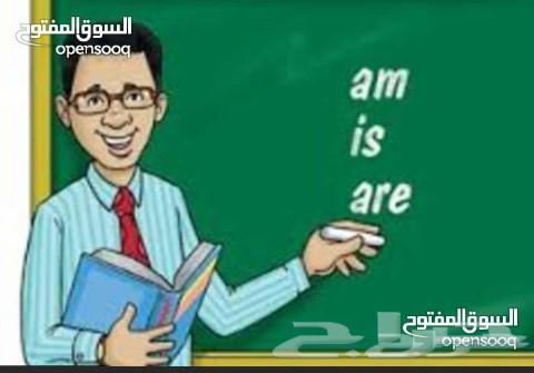 مدرس لغة إنجليزية أردني. 0596998187