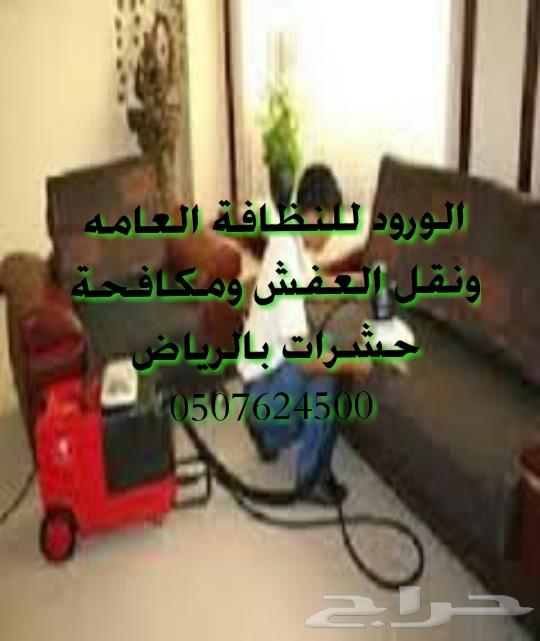 شركة نظافة المنازل والمجالس والموكيت بالرياض