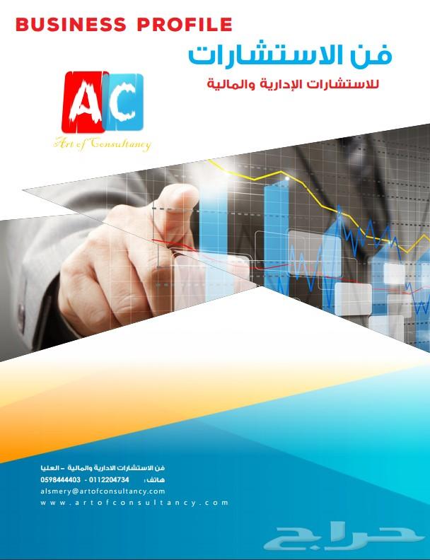 فن الاستشارات المالية والإدارية -دراسة الجدوى - تأسيس شركات- إستيراد نيابة عن الغير