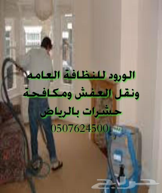 شركة نظافة منازل والكنب والفرشات بالرياض