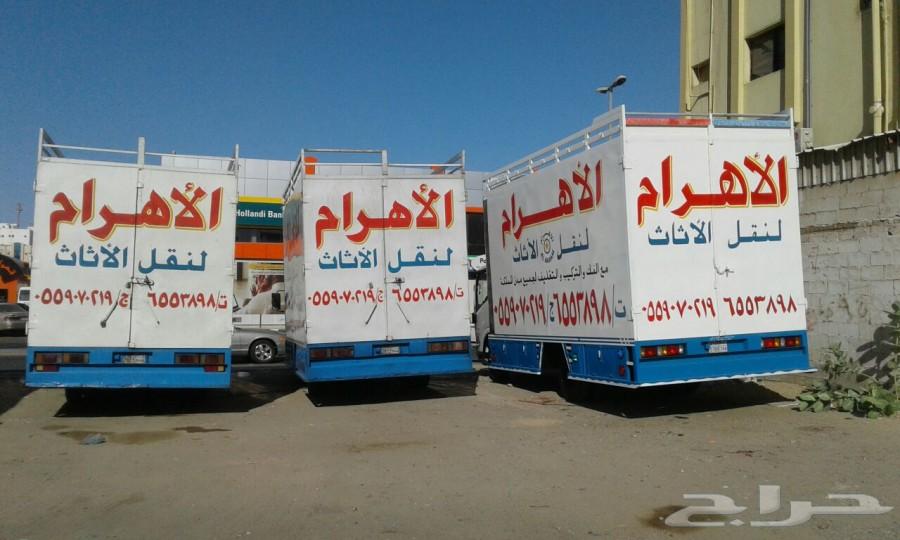 شركة الاهرام (نقل الاثاث من جدة للرياض