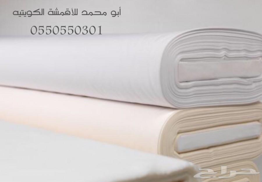 (( أقمشة ثياب من الكويت وغتر الرويس )