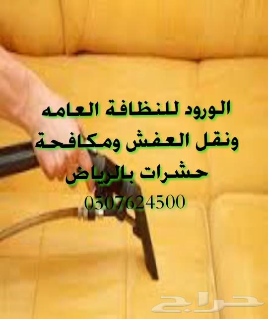 شركة نظافة منازل مجالس بالرياض 0507624500
