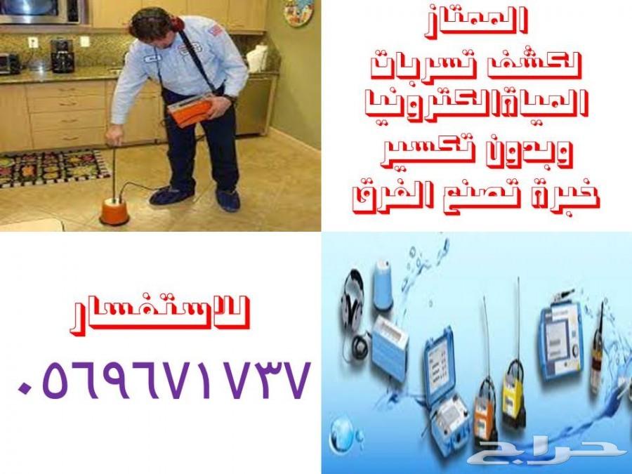 شركة كشف تسربات تسليك0569671737الدمام الاحساء