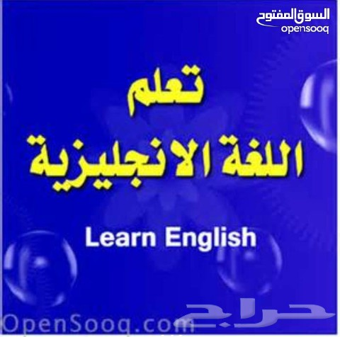 مدرس لغة إنجليزية أردني 0596998187