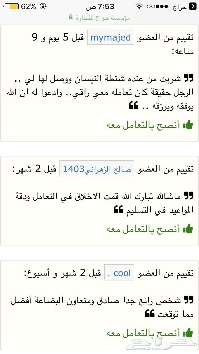 -شنطه المجدوعي مع منفاخ وسلك اشتراك ب200 ريال