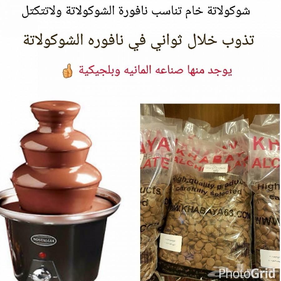 »  شوكولاتة فاخره خاصه بنافورة الشوكولاتة ..صناعه المانيه وصناعة بلجيكية