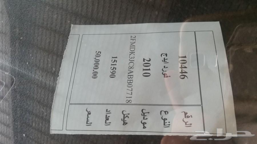 فورد ايدج 2010 بطاقة جمركية كود رقم 10446