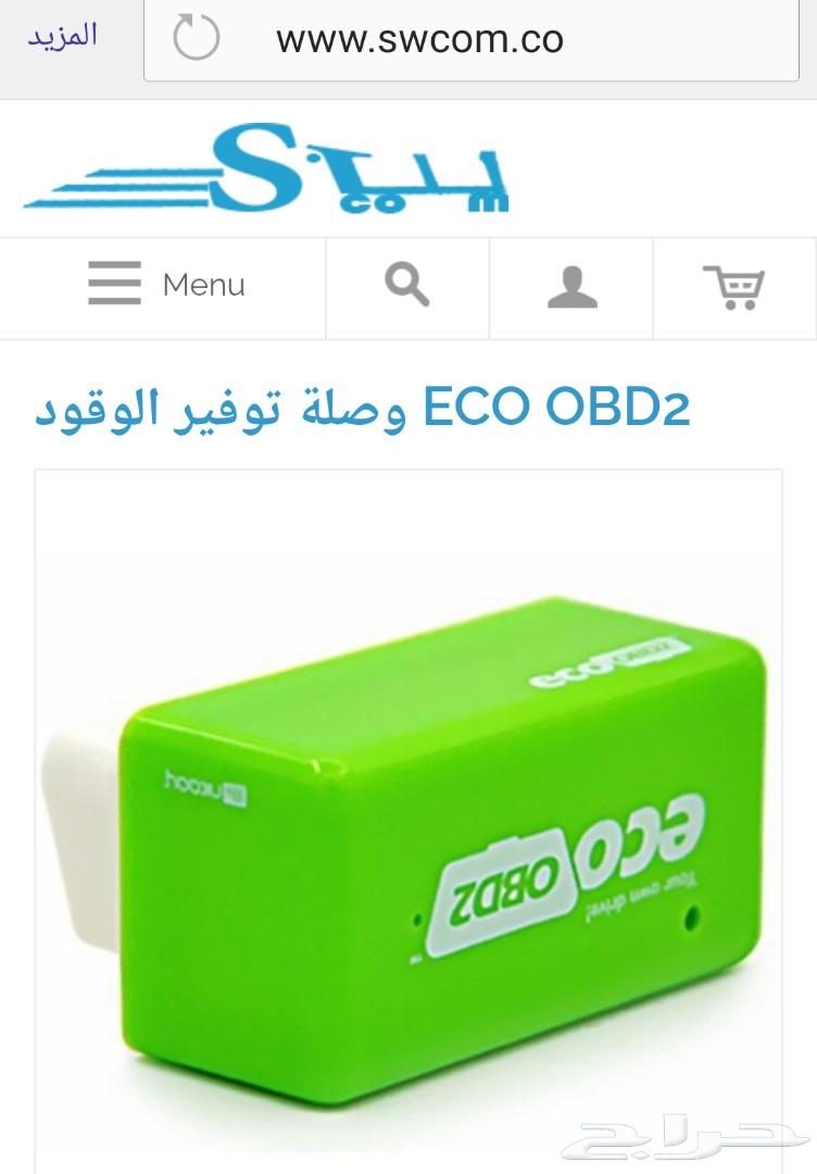 وصله توفير  الوقودECo oBD2