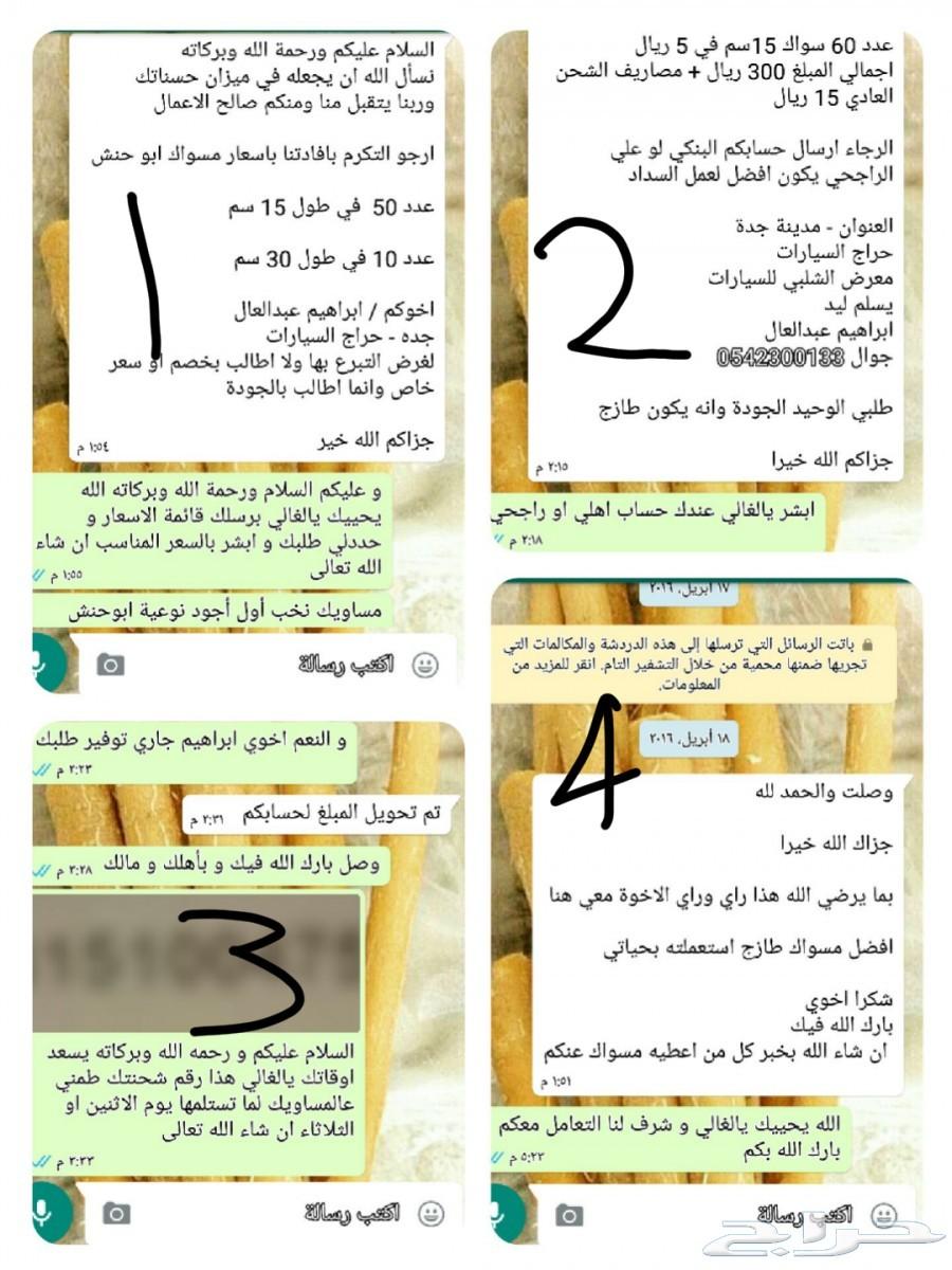 موقعنا جيزان سلمكم الله.. (متجر مسواك ابوحنش)