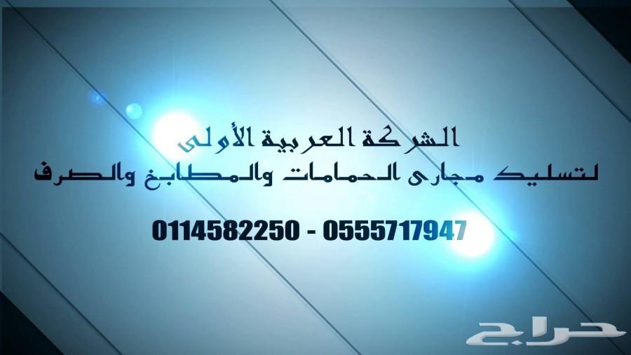 شركة تسليك مجاري بالسويدي 0555717947 شركة تسليك مجاري بالشفا شركة تسليك مجاري حي بدر