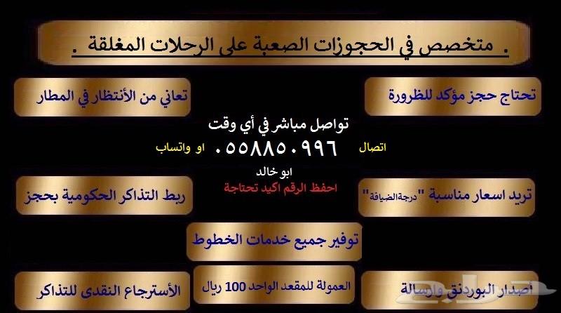 ((حجزك مؤؤؤكد في اي وقت على اي رحلة )) ج 0558850996 ابو خالد