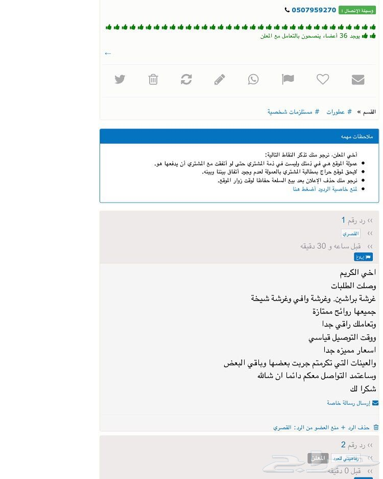 أفضل المخلطات والبراشين (بيع جمله)