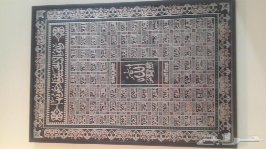 لوحة فنية تحفة فيها أسماء الله الحسنى تطريز