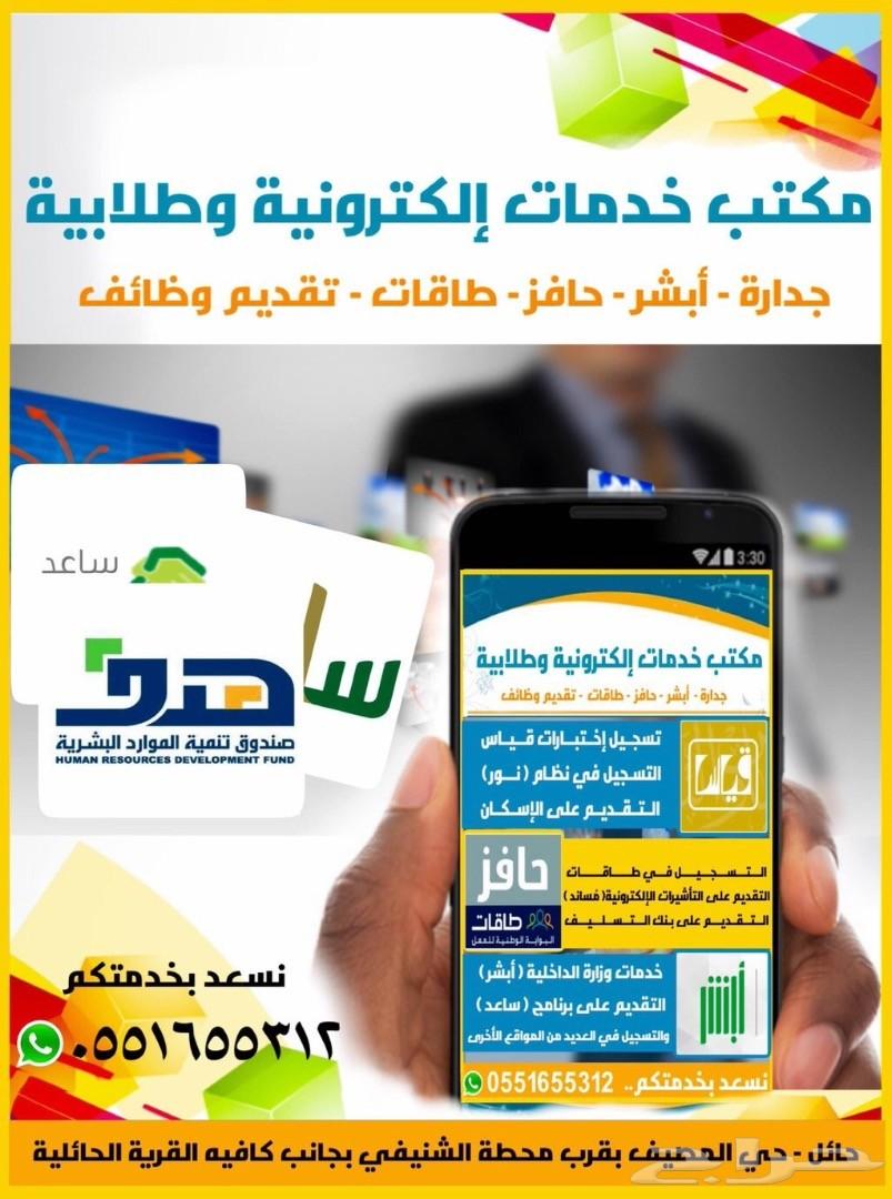 خدمات إلكترونية (تسجيل وتحديث)