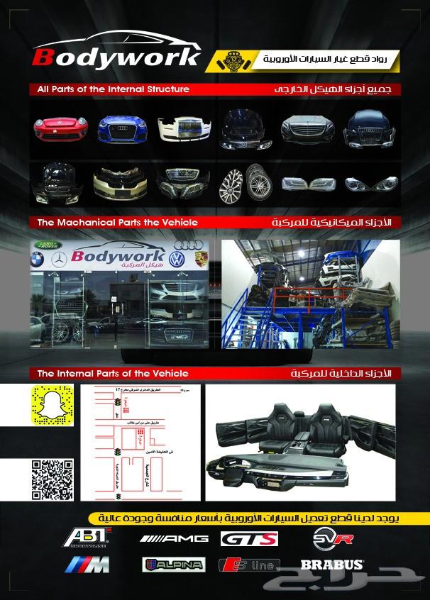 للبيع قطع غيار جيب اودي Q7-2016