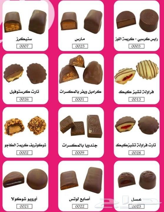 شوكولاته بعدة حشوات مميزه وبسعر منافس