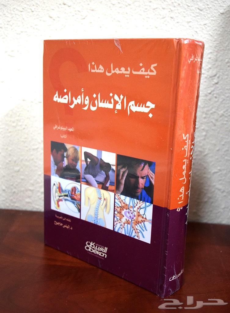 كتاب عن جسم الإنسان وأمراضه