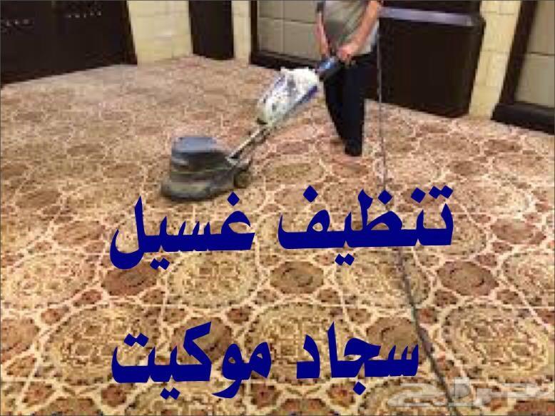 شركه تسليك مجاري كشف تسربات تنظيف عزل خزانات