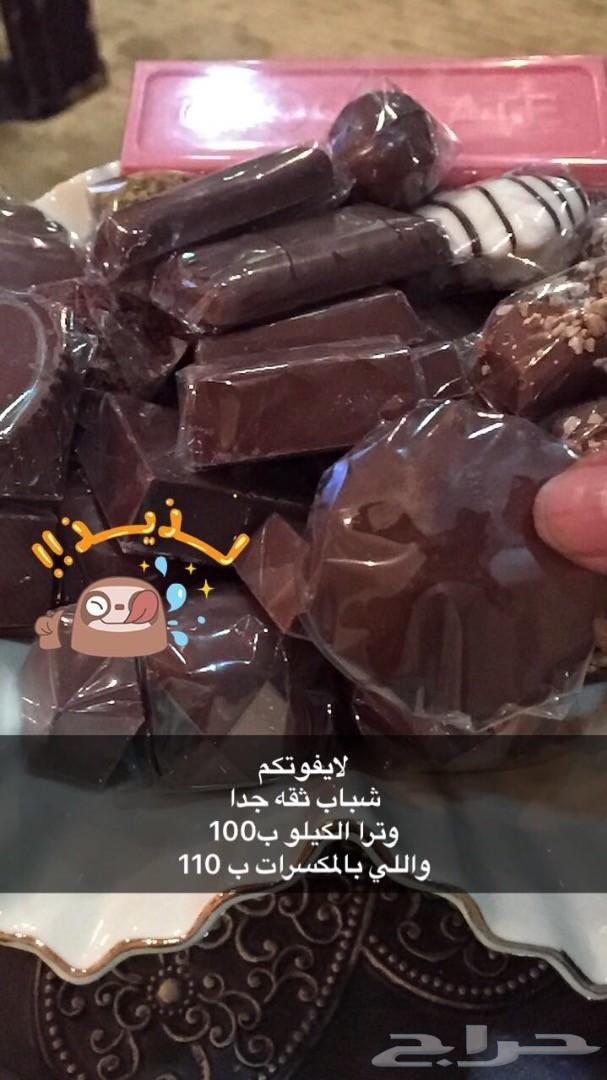 شوكلاته مغلفه بعده حشوات مميزه