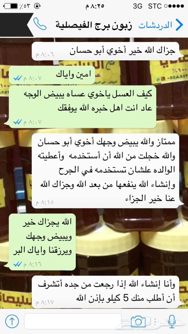 عسل عسل عسل  عسل سدر طبيعي (فيه شفاء للناس)