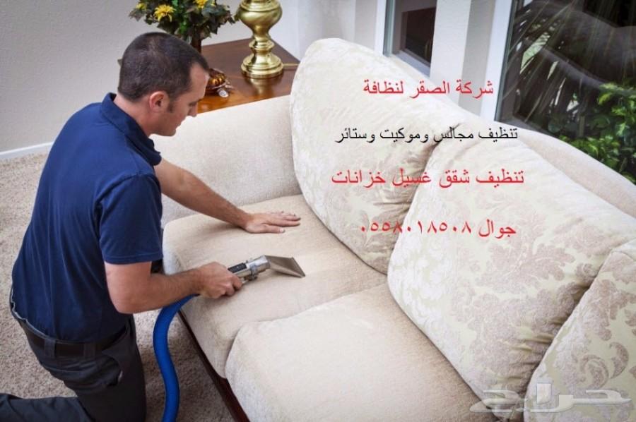 شركة تنظيف مجالس بالرياض نظافة عامة بالرياض
