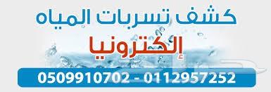 تسليك مجاري ومعالجه روائح الحمامات0509910702