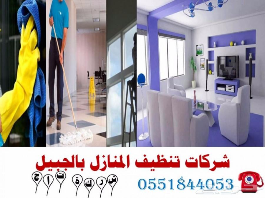 شركة تنظيف منازل بالجبيل 0551844053