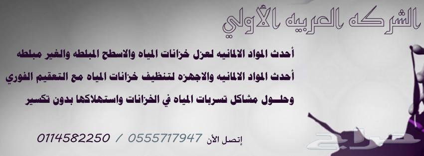 شركة تسليك مجاري شرق الرياض 0555717947 شركة تسليك مجاري غرب الرياض شركة تسليك مجاري شمال الرياض