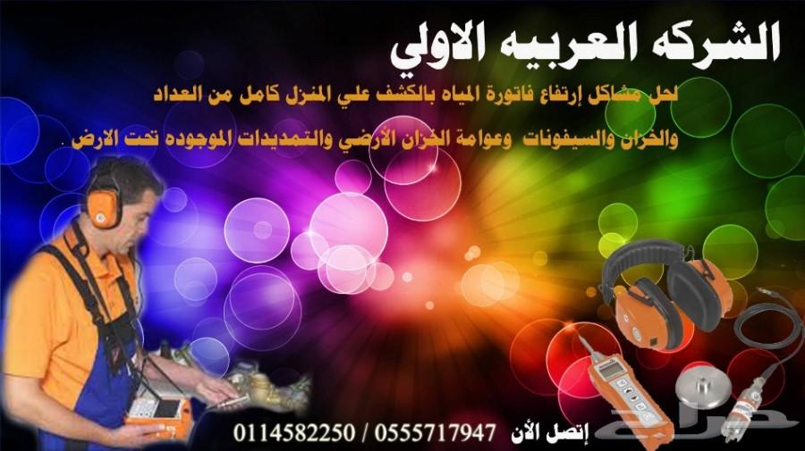 شركة تسليك مجاري المطبح الحمام  0555717947
