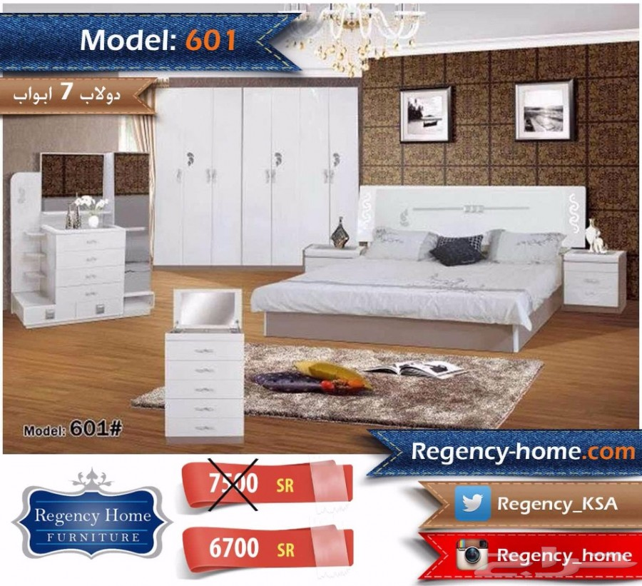 حراج العقار | غرف نوم مودرن باسعار مخفضة