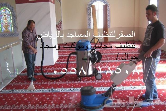 شركة نظافة بالرياض نظافة منازل وتنظيف مجالس