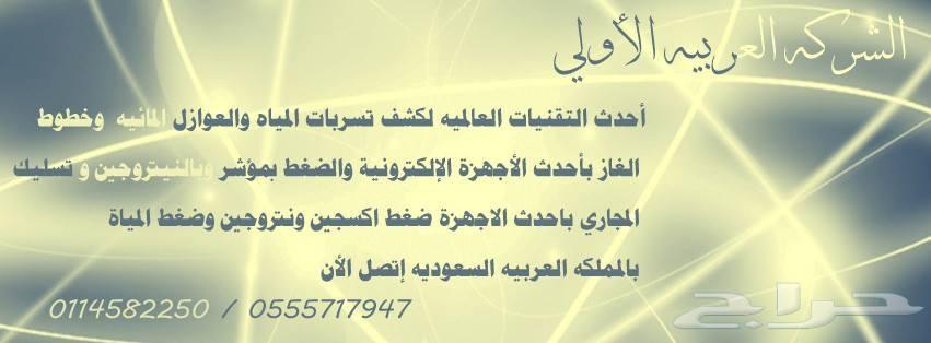 الشركه العربيه الاولي لخدمات كشف تسربات المياه وخدمات عزل ومعالجة تسرب الخزانات والاسطح وتسليك المجا
